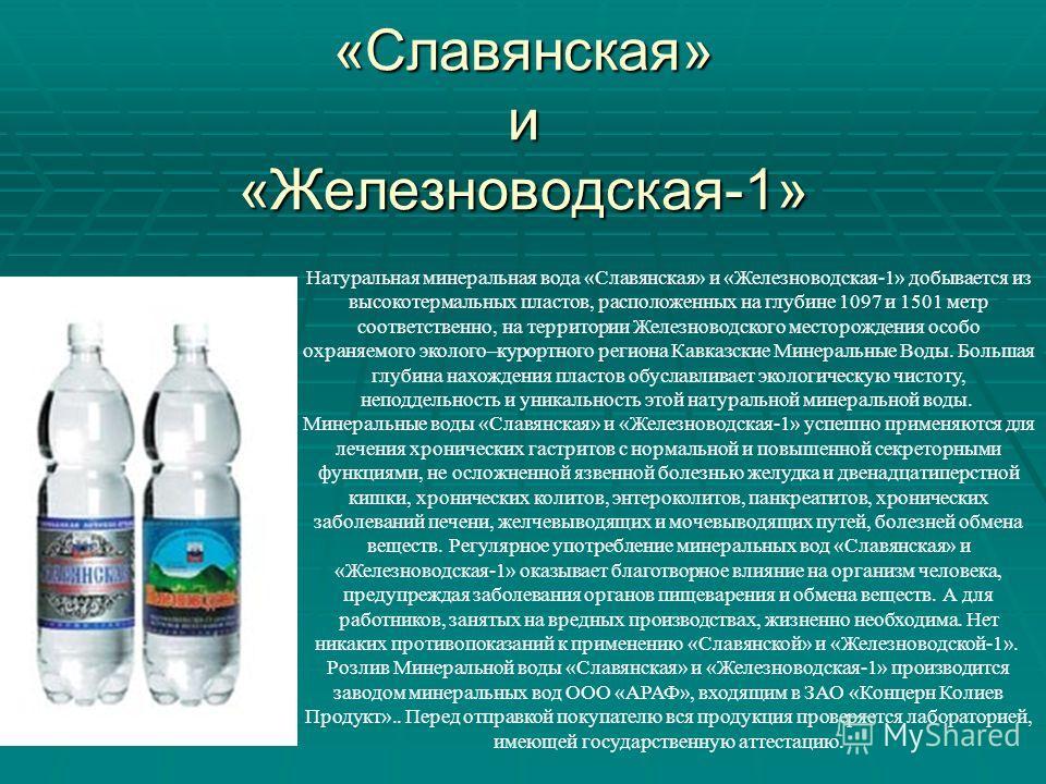 tratament comun în zheleznovodsk